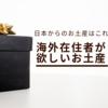 海外在住日本人が喜ぶお土産と実際のフォロワーさん達の声
