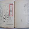 芥川龍之介に英語を教えた先生は、吸血鬼にも詳しかった!?【ヴァンパイアの訳語の歴史⑤】