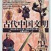 古代中国文明 長江文明と黄河文明の起源を求めて