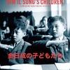 『金日成の子供たち』キム・ドギョン