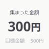 けいすけさんのお年玉企画で300円いただきました!polca企画初めて作ったけど簡単!