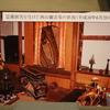 【徒然】「和歌山の文化財を守る」展へ行ってきました!