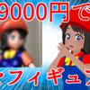 9000円で「らあゆちゃん」をフィギュア化してみた!