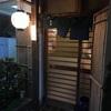 鎌倉で大人な夜★