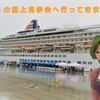 豪華客船飛鳥Ⅱの船上見学会へ行ってきました。!