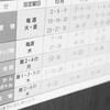 【断捨離】2020年12月の「1日1捨て」の結果発表!