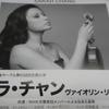 サラ・チャン ヴァイオリン・リサイタル 弦楽5重奏