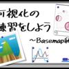 ▲可視化の練習をしよう~Basemap編~