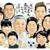似顔絵ご注文作品紹介(47)/大人数、A3サイズ、長寿祝い