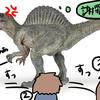 スピノサウルスと遭遇してみた。