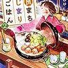 奈良まちはじまり朝ごはん