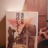 『月のしずく』浅田次郎