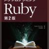 「メタプログラミングRuby」ことはじめ〜開発本部・TechLunch〜