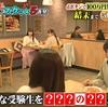 【佐久間采那】「スカッとジャパン」(2021.01.11)