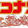 【感想】劇場版『名探偵コナン から紅の恋歌(ラブレター)』