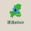 【レポート】第13回清流elixir勉強会を開催しました【Elixirで作成されたOSSのコードを読んでみる会】