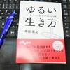 『ゆるい生き方~ストレスフリーな人生を手に入れる60の習慣 ・(著)本田 直之』書籍感想 書評 ブックレビュー