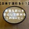 【日本で流行る日が来るかも!?】夜寝る前にも安心して飲めるコーヒー