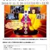 【イベント11/20】心と体の声を出すワークショップをオススメします!