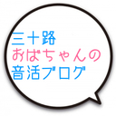 三十路おばちゃんの音活ブログ