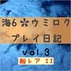 大航海時代6【ウミロク】航海3日目 【レアII】造船所の組み合わせレシピ