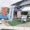 京都市伏見区のS&Gハウジング主催イベントにスイーツヒーロー♪美味しいクレープで登場♡