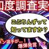 【ホカバのレベルの高っ!】