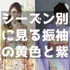"""【連載6/6】シーズン別に見る振袖の""""黄色""""と""""紫色"""""""