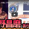 2021.5.9 メンバー対戦に宇野昌磨選手あらわる!?【スマブラSP】