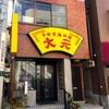 【今週のラーメン2536】 中国家庭料理 大元 (東京・西大井) タンメン