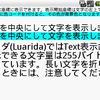 Luaridaグラフィック編 (4)