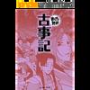 2018年08月27日アマゾン「本(和書)」ベストセラー -【日本ランキング】