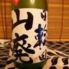 今宵の一本 * 薄濁りの綺麗な甘味が心地よい「日輪田 山廃しぼりたて生原酒」