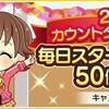 「2周年記念!!カウントダウンログインボーナス」&「祝2周年!プラチナ宝くじ」開催!