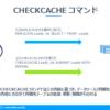 連携データの不一致をCHECKCACHEコマンドで解消:CData Sync