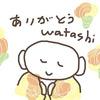 今日のコーデはトップス590円!
