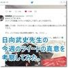 「あひるの空」日向武史先生の今週のツイートの真意を考察してみた。