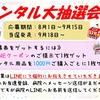 ☆☆デンタルキャンペーン&大抽選会☆☆