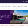 【SPGアメックス】1スターポイントを1.24円で購入!スターポイント35%オフセール利用よりカード発行♪