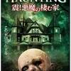 映画感想:「HAUNTING 震!悪魔の棲む家」(40点/オカルト)