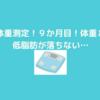 糖質制限&豆腐置き換えダイエット!9か月目!