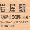 岩屋駅 普通入場券