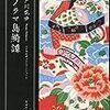 江戸川乱歩 「パノラマ島綺譚」