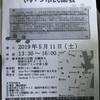 いま、市議選を振り返る焼津市民集会に参加