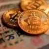 バスタビットから出金したビットコインは円に換金しておくべき?