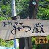蓼科取材④ 手打ちそば みつ蔵~諏訪大社