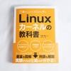 「動かしながらゼロから学ぶ Linuxカーネルの教科書」とラズパイで手を動かしながらカーネルのお勉強