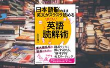 英語リーディングが苦手な人に!おすすめ読解トレーニング【ブックレビュー】