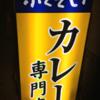 カレー番長への道 〜望郷編〜 第112回「ふくてい」