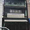 【シニアさんぽ】古い建物が残る神田を歩く。